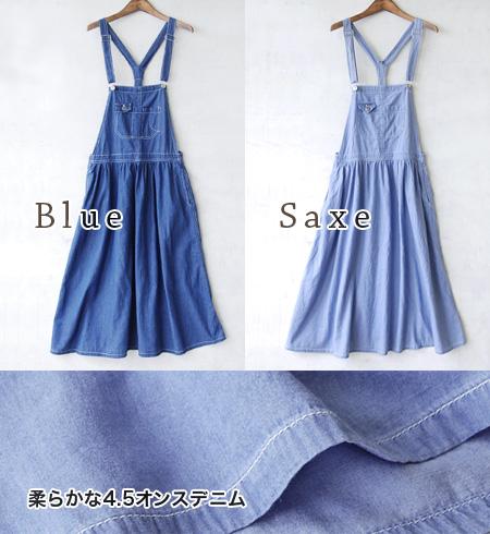 ライトデニム material Maxi-length salopette skirt! Compact breastplates & country style silhouettes drift retro feel of a soft flare Obi(belt) attached piece / spring dress ◆ w closet ( ダブルクローゼット ):4.5oz インディゴデニムマキシ-length jumper skirt
