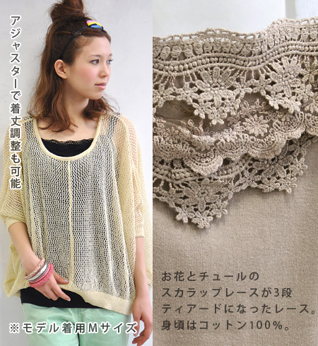 This race messenger is surprised at this affordable price! Lady's inner / plain fabric / no sleeve /fs3gm ◆ バロックティアードレースキャミソール that shoulder string adjustment is possible with the adjuster which has Tulle race and Cloche race coming at the same time in t