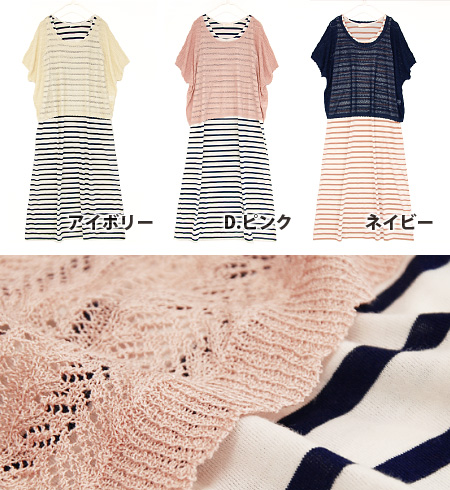 Even a simple substance is usable; and an advantageous degree perfect score! Roughly knit coordinates set / short sleeves summer knit / dolman sleeve ◆ race knit dolman pullover & horizontal stripe maxiskirt length tank one piece set such as the hori