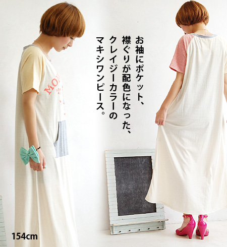 Casual maxi dress / Lady's / short sleeves / long shot length ◆ MONTGERON バイスクルプリントパステルクレイジーマキシ length T-shirt dress of ♪ sleeve lighthearted as for such gentle color taste as for the crazy color and the bicycle handle that a pocket, a neckline arranged