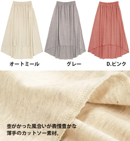Beautiful soft drape front up to the ヘムアーチ skirt. -Gentlemen, relax in sheer sewn material fluttering in the light, its A a-line length: ◆ リアラフィッシュテールマキシ skirt