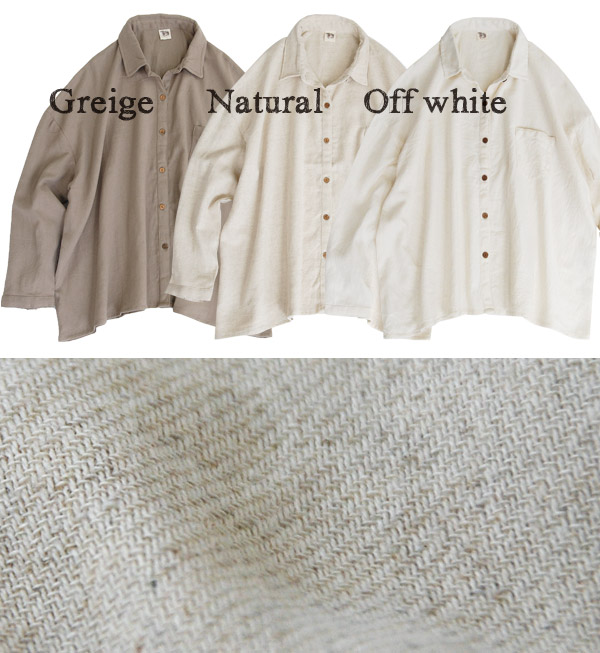 A natural cotton hemp shirt to wear in a wide silhouette relaxedly. ♪ plain fabric ◆ cotton linen twill dropped shoulder sleeve wide shirt recommended the wide Yul silhouette such as the dolman sleeve for a feeling of omission of adult to direction ◎ hao