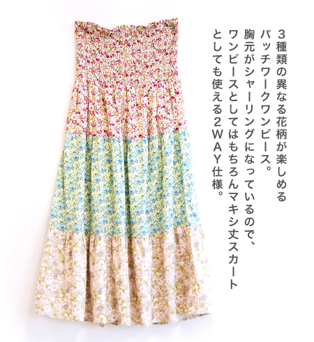 Switched to the 3 layer in pedicel of different kinds-tube top one piece! Gamasutra gathers detailed soft cute sweet design! as the Maxi skirt ◎ / General / spring dress ◆ Zootie ( ズーティー ): フラワーパッチワークティアード 2WAY bare top piece