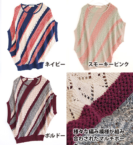 5. Sleeves サマーニットチュニック. Short sleeve stripes diagonally designed to enjoy layered from the various stitches loosely sweater / women's / five minutes sleeves ◆ マルチボーダーレースニットアシンメトリープル over