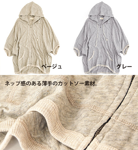 An outer with the dolman sleeve food of softly soft NEP material knit indulgently. For feel / three-quarter sleeves /7 where is most suitable for spring and summer sleeve / plain fabric / Lady's ◆ w closet (double closet): NEP T-cloth big dolman zip up p