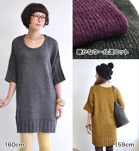 Use wool mixed knit is brushed soft tingling feeling of understatement! enjoy wide width in Nuke sense of boyish, roughly knit tunic and seven minutes sleeve and 7 minutes sleeves and crew neck and long sweater ◆ ウォームニットドロップショルダーワン piece