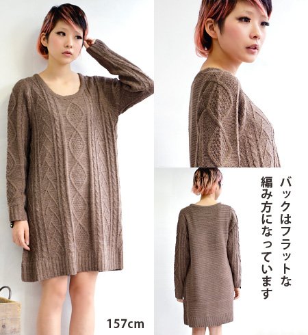 Feel free to wear sizing. Ringtone ensures ease of turning! The Inn also can be used also in the main only spread A line one piece dress and plain / long sleeve sweater / tunic ◆ スクリューケーブルニットワン piece