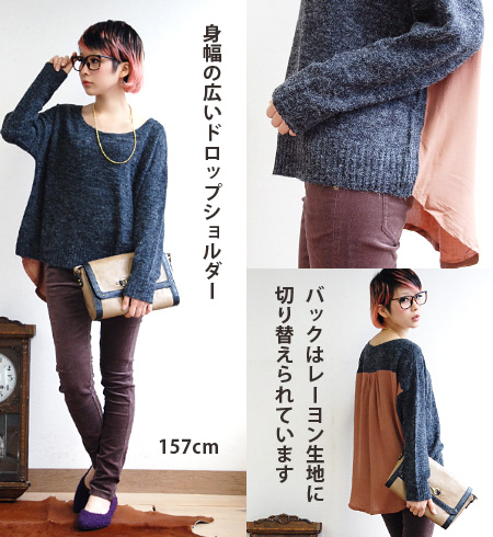 Pullover with knitted wind material shirt ground color was back surface, deformation. The drop shoulder front hem the popular silhouette / long sleeve / ladies / different material MIX ◆ knit tunic バイカラーレーヨン shirt back switch