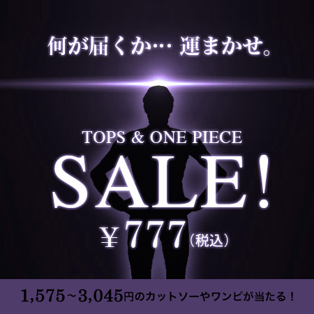 One piece of tops 777 yen (tax-included)? The special SALE removal of a ban that ITEM up to 74% of from 1575 yen to 3045 yen are available in OFF! As for the plain cut-and-sew or the horizontal stripe Tee, cardigan, dress, as for ... contents, what arriv