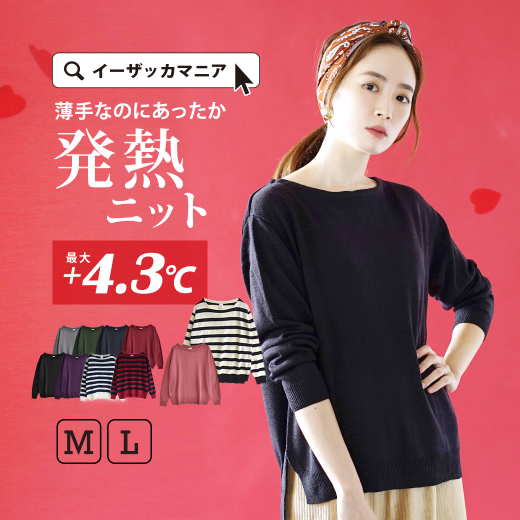 Size washable plain washable ◆ zootie (zoo tea) that rise in 4.3 degrees Celsius M/L boat neck Lady's tops long sleeves have a big [during up to 15% of OFF coupon distribution to be usable to all articles]: Heat full slit boat neck knitwear