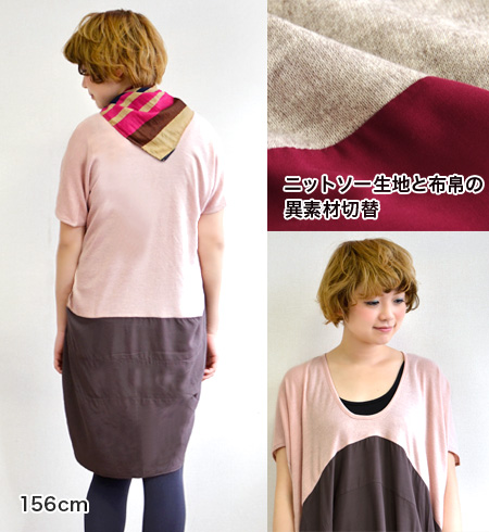 Different material MIX of cloth dress. In the fashionable colors of fabric feeling adult trend ITEM! great leg length effect on the popularity of fishtail design! / Short sleeve / tunic / dress spring ◆ バイカラーフィッシュテールドルマンワン piece