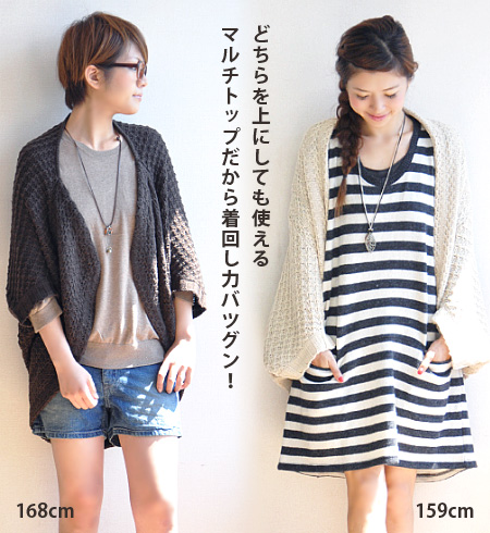 A heteromorphic dolman sleeve cardigan of the long length that seems to wrap up the upper body completely. I pat it to have hung down gilet, and the neck is warm with a sponge gourd neckband. Multi-top 2WAY outer / spring knit ◆ Zootie (zoo tea) which it