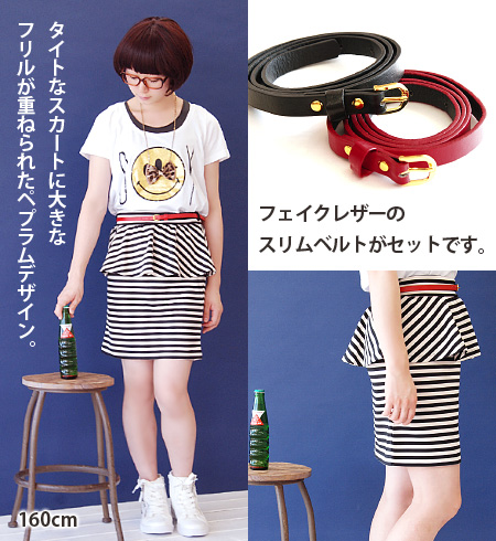 Peplum design cool dressed in smart border pattern in ♪ outstanding comfort ジャージーカットソー Great West GM specifications for materials & トップスイン OK ◆ rivet and surge ( rivet & surge ): ボーダーポンチペ plum skirt with a slim belt