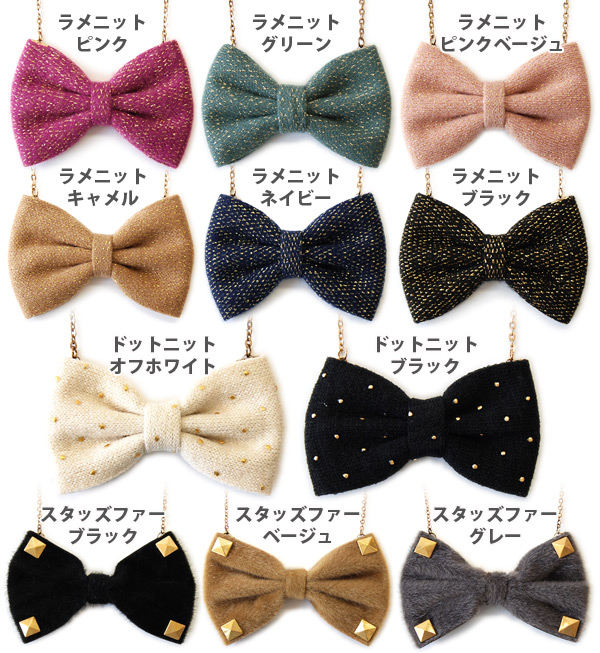 Cold seasonal トクベツ Winter Edition ☆ bow style very popular pendant appeared! Tickle the Otsu 女ゴコロ fluffy fur and knit a cute ボータイリボンネックレス and Ribon ◆ Zootie ( ズーティー ) Winter ボウタイネックレス [L]