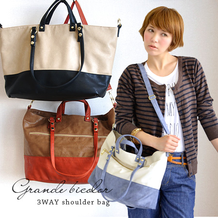 Handbags as, shawl, diagonally over the... With three handles and shoulder strap hold freely! Good body familiar with soft フェイクレザートート bag / mothers bag ◆ グランデバイ color 3-WAY shoulder bag