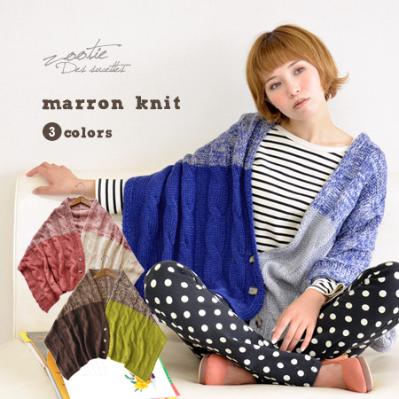 Laughed knit scarf loosely woven! Magic transformed into boleros and ponchos 5-button design • / coat / outerwear / rolls/mohair wind / Cardigan and Cardigan ◆ Zootie ( ズーティー ): マロンケーブル mohair knit 3-WAY poncho scarf