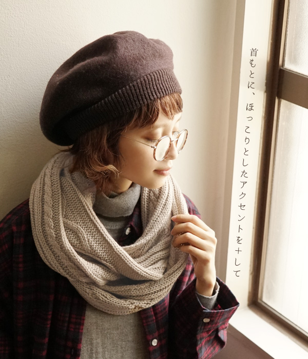 If I want the volume that a snood is moderate, ... cable stitch is recommended! It is a cable knit snood cable knitting ring scarf Lady's rolled drapery neck warmer loop scarf thick knit ◆ roughly