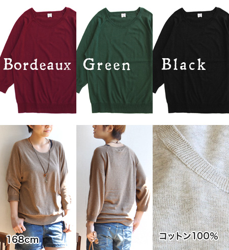 Dolman sleeve style knitwear right only, loose in the body. Unlike sewn Yul & relaxing feeling of of 7 minutes sleeves cotton nut / ladies ◆ C.L.N(sea Ellen): mimoelightnitragrample over [round neck 7-sleeves]