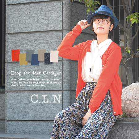 Because it is basic, it is usable! ◆ C.L.N (sea L N) in cotton knit lady's thin outer cardigan round neck crew neck haori spring of compact size & Shin pull design in the spring and summer: ミモエライトニットカーディガン [round neckline, long sleeves]