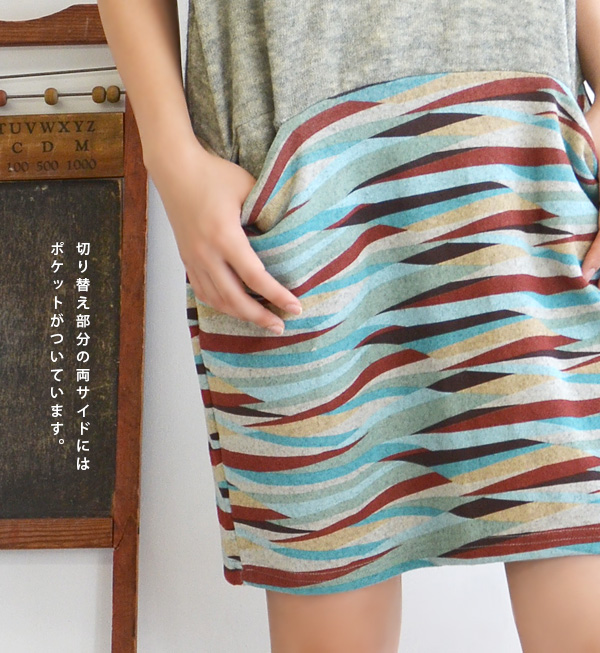 Waist change dress ◎ long sleeves Lady's tunic short length knee length knee-length ◆ slash border print skirt reshuffling pancake knit dress using ♪ soft and fluffy knit so material that colorful prints shine in a style in the fall and winter well