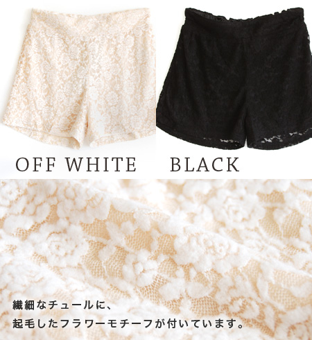 The short length culottes made of floral design lace materials with the raised feeling. Even if take it with volume modest & waist entire surface rubber; lighthearted ♪ / Lady's / bottoms / flower pattern ◆ w closet (double closet): Bulky Rose Tulle