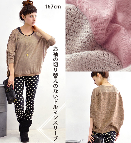Gentle color scheme design ニットソー × loosely knit toggle tunic. A loose drop slightly became a balloon hem shoulder deformation tops and seven minutes sleeves / 7-sleeves women ◆ mix knit toggle ニットソードロップショルダープル over