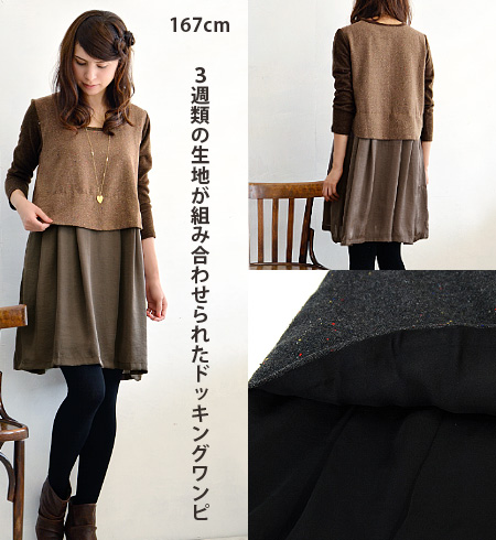 The tunic satin one piece which I enjoyed the different fabrics change that was an adult, and wore clothes one over another with ♪ tweed blouse. A sleeve part is sleeve / three-quarter sleeves / knit so ◆ tweed X satin skirt docking one piece for trendy