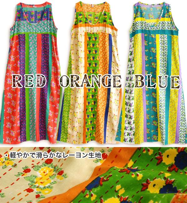 Good color patchwork quilt IND Rajastan area expressed in print, colorful sleeveless, long pieces. Light and smooth rayon material long-length Maxi-length ladies stylish Maxi ◆ patchwork quiltprintrongtankwan piece