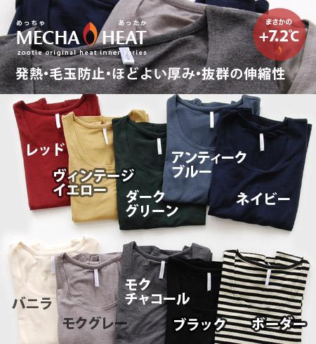 Popular HEAT sewn / crew neck/u neck and warm / Ron Tee / long sleeve / cold / heat / under / アンチピ ring ◆ Zootie ( ズーティー ): Mecha ヒートラウンドネックカットソー