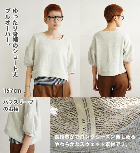 Loose can cover upper arms in deformation puff sleeves plus a short-length trainer / short sleeve / fifth women's sewn / mini fleece ◆ Zootie ( ズーティー ): Tobi back hair スウェットドロップパフスリーブプル over