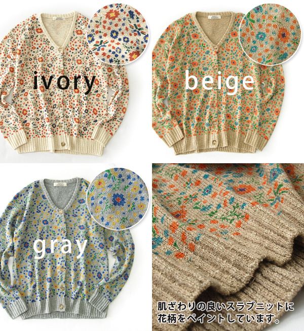 Expressive スラブニット, painted in colorful floral crew neck Cardigan. To the skin cosy acrylic cotton knit. In the turn of the year ライトアウター: / long sleeves and crew neck ◆ ラグフラワープリントスラブ knit Cardigan