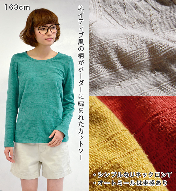 The Inn can use out! ジャガードロン Tee a rich range of colours woven エスニックボーダー pattern in the same colour. This one no resistance good size to a simple silhouette / women's / long sleeve / plain cotton / cotton 100% ◆ エンボスネイティブボーダーカットソー