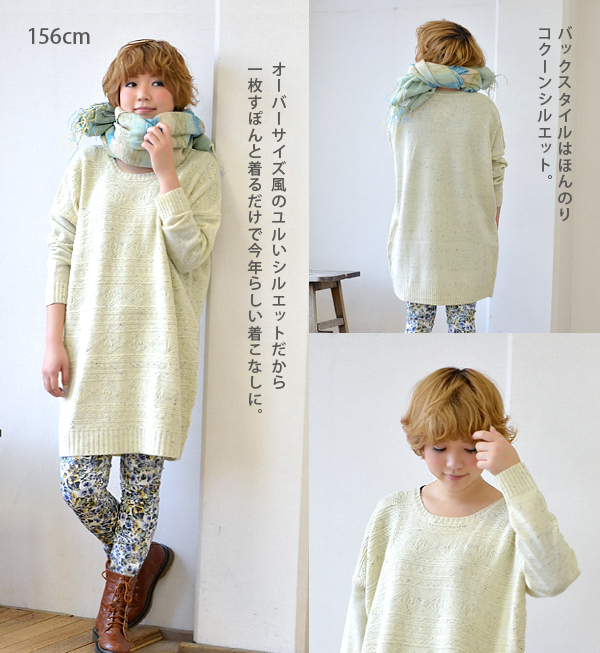The oversize-like design knitting knit tunic which inlaid the front with the color NEP that I did not insist on too much. It is figure cover / long sleeves / plain fabric / sweater ◆ colorful NEP pattern knit dropped shoulder sleeve one piece in a slow c