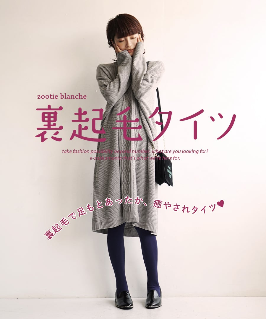 It is consumed by v color tights / gap! Inseam long size! Was back fleece Lady's back raising tights to be able to wear for a color tights sense; or at ease ◆ zootie blanche (ズーティーブランシェ): Warm back raising tights