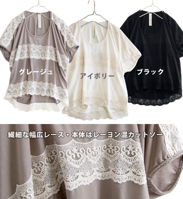 Color & color. Deformation sewn flower lace MIX design patterns. Easy wearing a in short-length Dolman and short sleeves and tunic-length ◆ Zootie ( ズーティー ): ワイドレースボーダードルマンプル over