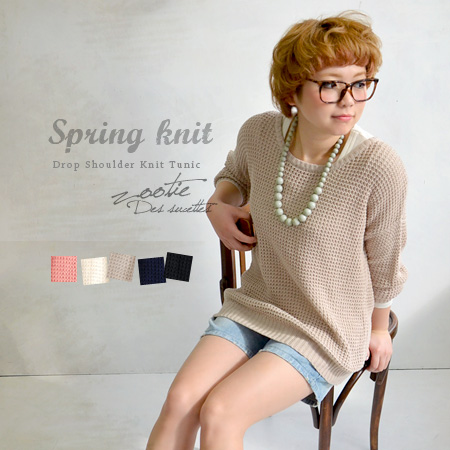 Spring photono over row-knit. Fully enjoy the feeling of loose, loose silhouette / women's / cocoon / long sleeve / long-length / levee crochet / knit acrylic cotton ◆ Zootie ( ズーティー ): ワッフルニットドロップショルダーチュニック