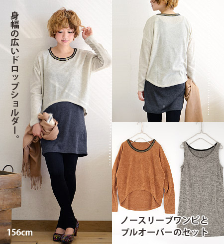 Sheer neckline decorating glitter and beads tape drop shoulder sweater & simple with tank one piece coordinate set. Any unit available good plenty of! ◆ kirakiraneckplover & ノースリーブニットソーワン-piece set