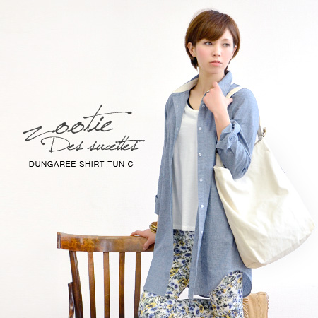 Perfect for the casual STYLE simple chambray shirt. Deep round cut easy to fit into what x long! Just spread A line: ◆ Zootie ( ズーティー ): スティナダンガリーシャツチュニック