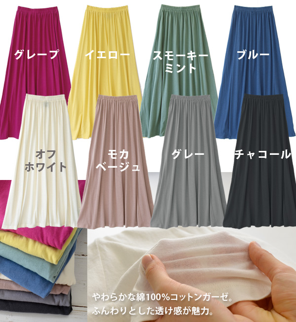 The maxi length skirt of the thin cotton material. Long skirt waist rubber plain long length fashion mail order Rakuten ◆ zootie (zoo tea) boasting a feeling of omission and the comfort: Cotton gauze T-cloth maxi