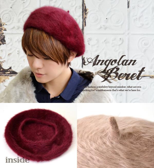 Seasonal feeling generous! Beret look more pretty girls and fun fur fluffy Angora 70%! t! winter hat in a basic form subject to lump ◆ スタンダードアンゴラファーベレー Cap