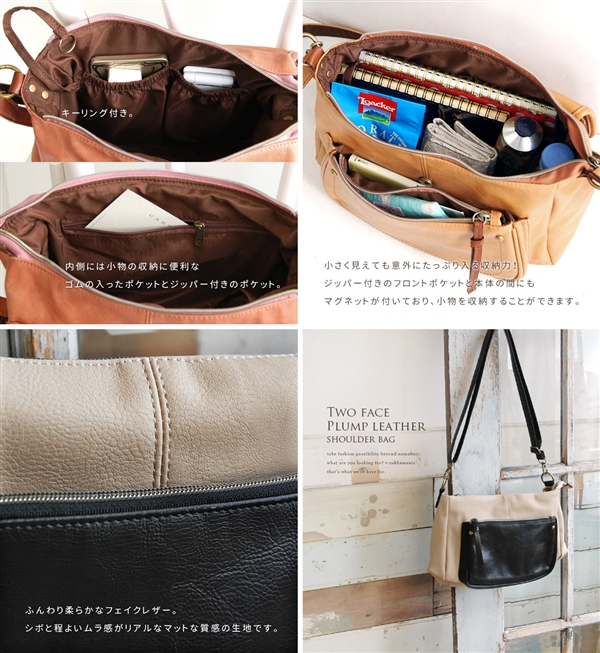 Shoulder bag made of soft faux leather is easy to use. Flap pockets and zip with pockets, multi front / combination skin / over the shoulder gusset / bag / diagonal hung Pochette ◆ プランプフェイクレザーショルダー bag