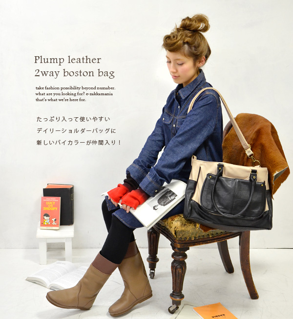 Excellent with ease! For daily commuters, and comfortably fit A4 magazine also perfect! A wide variety of fine で ポケット 付き 細かい with pockets in organized also come true Boston bag / over the shoulder gusset and shoulder / combination skin / bag ◆ プランプフェイク l