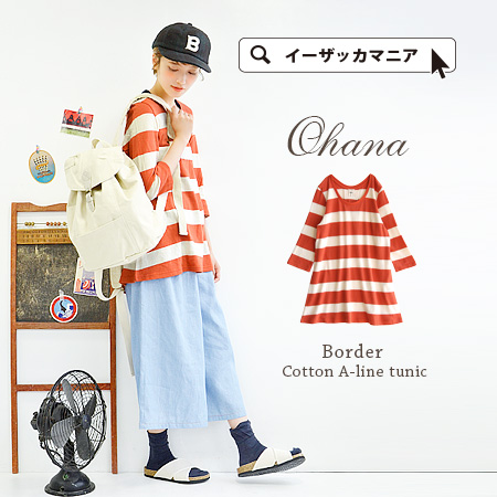 The simple dress which features the beautiful A-line which a box pleat produces. Abundant color development available from a plain fabric and horizontal stripes! Three-quarter sleeves seven minutes sleeve tunic dress summer dress summer dress ◆ ohana (オハ
