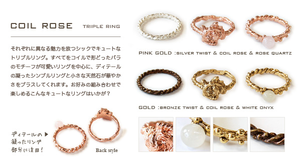Gorgeous stones moisturized & magic produces dainty finger ring ♪ ornate detail accents and became natural Rose Quartz Stone Rose and Pearl-like or think ornate triple ring ◆ コイルローズトリプル ring