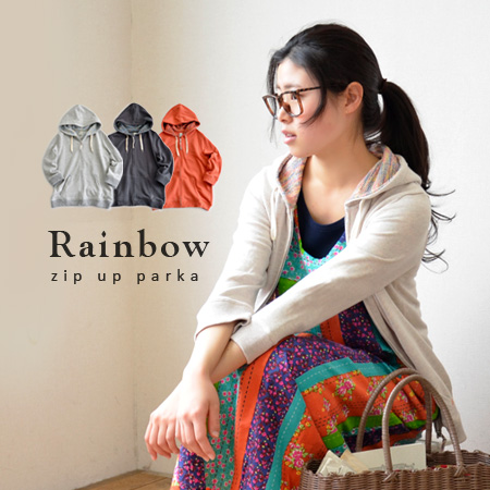 Cute and colorful rainbow-colored fleece, casual sizing and a simple detail women's Hoodie. Suet material of moderate thickness, useful at the turn of the season! And seven minutes coat sleeves / 7 min / sleeves / light alter ◆ Rainbow back hair swetzipu