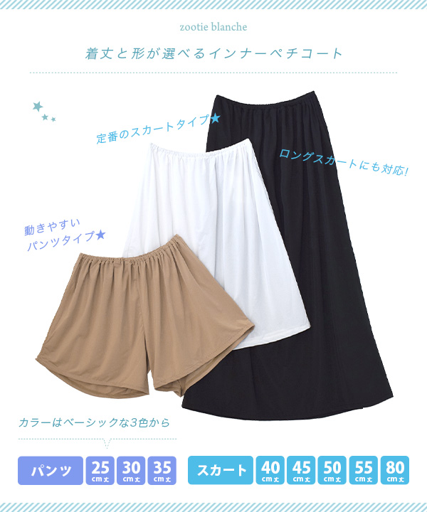 All 8 size development of the petticoat skirt 5 size to support petticoat underwear 3 size to maxi! Inner petticoat Lady's black and white external color ◆ zootie blanche (ズーティーブランシェ): The inner petticoat which length and form can choose