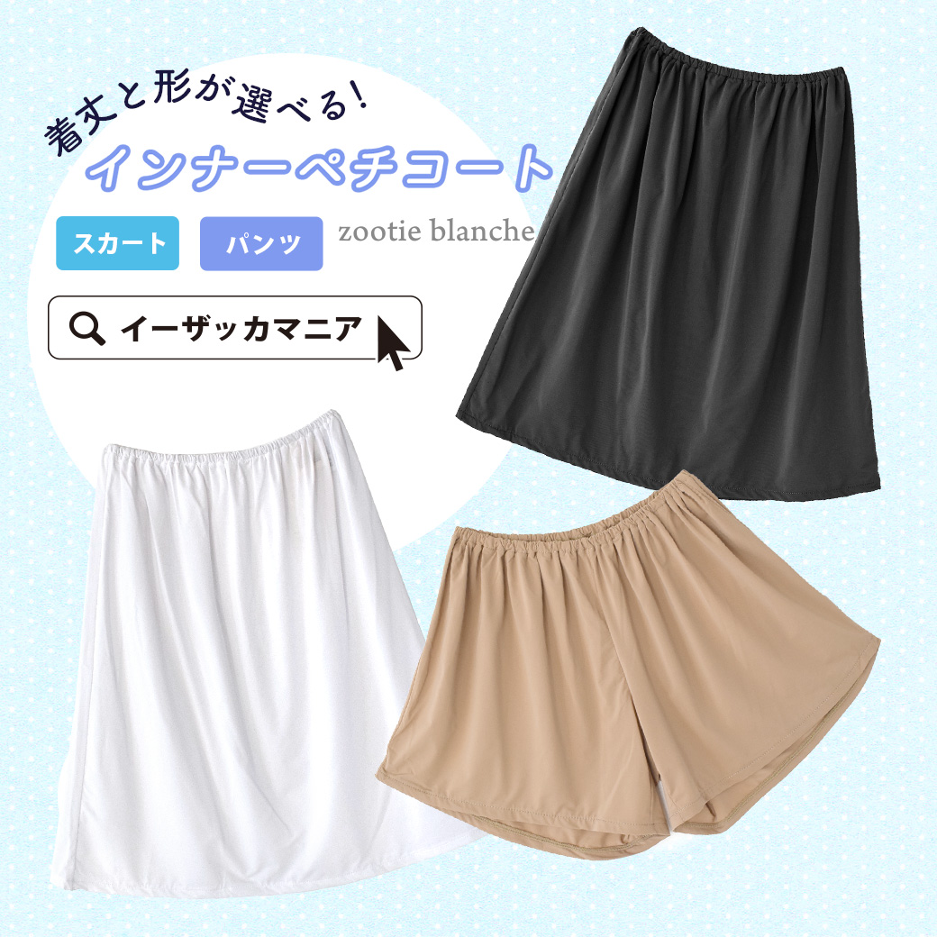 Pethiscat Petti pants three sizes, corresponding to the Maxi skirt size 5's expanded total of 8 sizes! Inner PEC ladies pretty black and white flesh-colored petticoat ◆ zootie blanche (shteeblanche): inner pet Coat length and form a