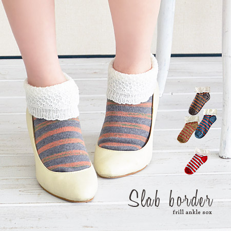 Ankle-length socks casual and boyish colors or stripes to delicate レースフリル is installed. Raben knit feel girly and natural ◎ / women / footwear / footwear ◆ wrapping ラーベンレースボーダーアンクル socks