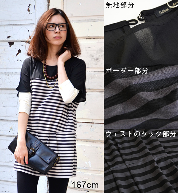 The dolman sleeve one piece which designed panel horizontal stripes by a change of the see-through material. In width of the body, the tuck at the low waist position is slightly ◎ / short sleeves ◆ panel horizontal stripes waist tuck dolman one piece wit