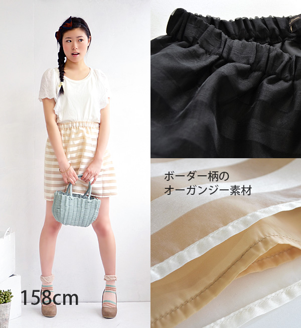The miniskirt of the organdy material. The silhouette which is direction ♪ flare with the horizontal stripes that the lining of the color is not over clearly is cover ◎ waist rubber Lady's pretty fashion mail order Rakuten ◆ organdy see-through horizonta
